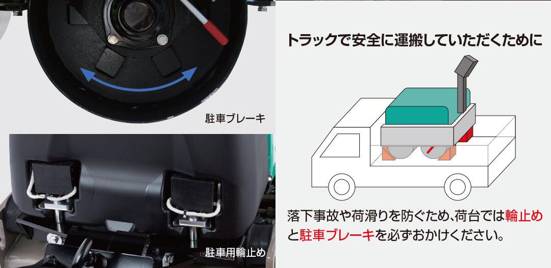 機械式駐車ブレーキ、輪止めを標準装備